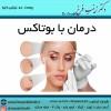 درمان با بوتاکس