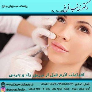 اقدامات لازم قبل از تزریق ژل و چربی