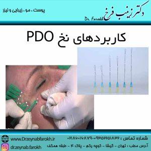 کاربردهای نخ pdo