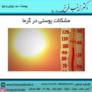 مشکلات پوستی در گرما