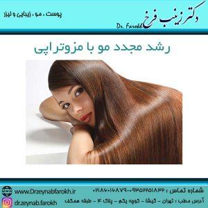 رشد مجدد مو با مزوتراپی